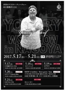 20170517yousry